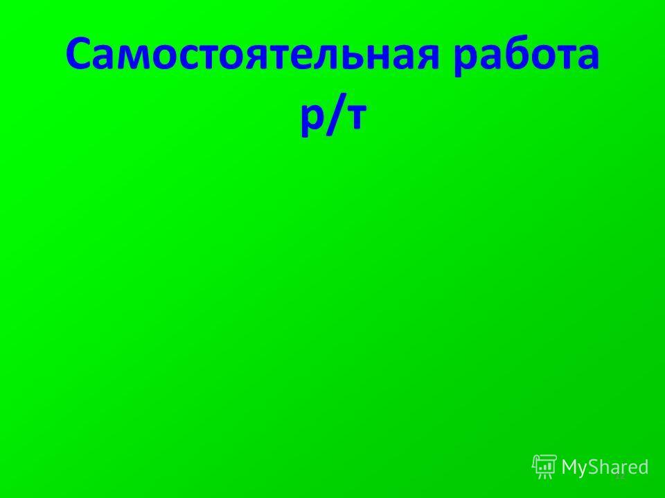12 Самостоятельная работа р/т