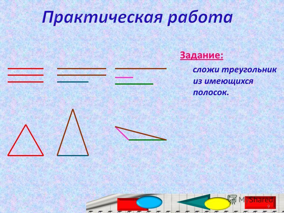 Практическая работа 9 Задание: сложи треугольник из имеющихся полосок.
