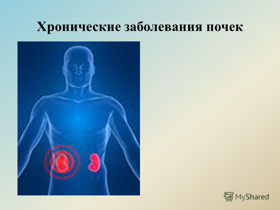 Хронические заболевания почек