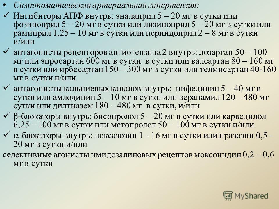 статины 5 мг
