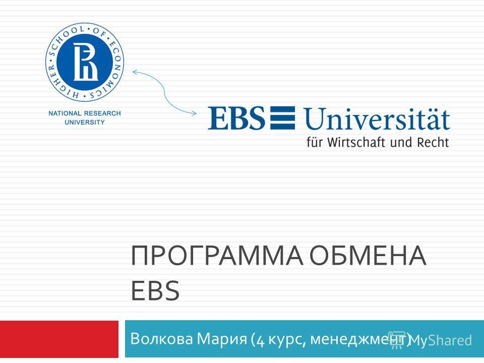 ПРОГРАММА ОБМЕНА EBS Волкова Мария (4 курс, менеджмент)