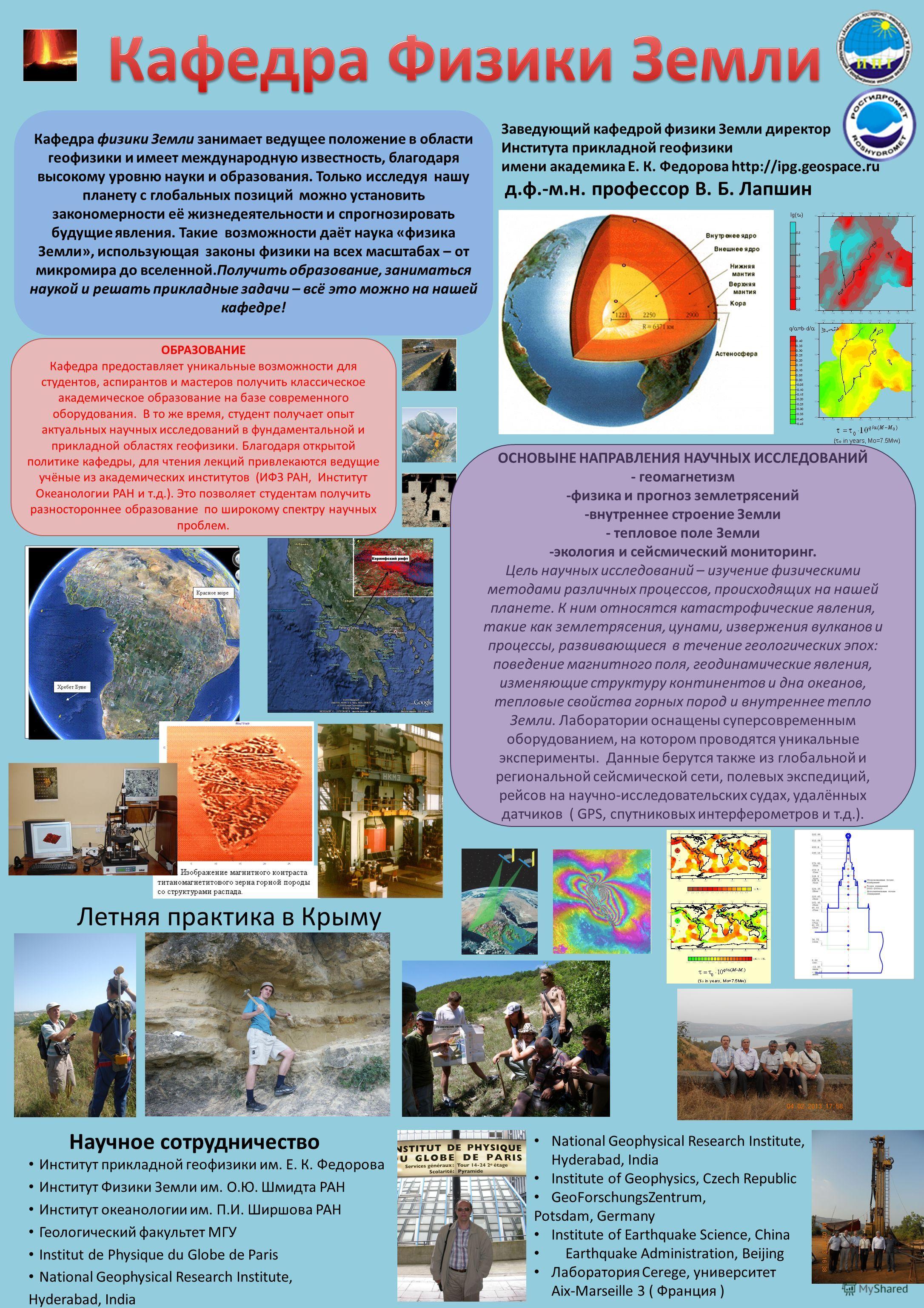 Летняя практика в Крыму Кафедра физики Земли занимает ведущее положение в области геофизики и имеет международную известность, благодаря высокому уровню науки и образования. Только исследуя нашу планету с глобальных позиций можно установить закономер