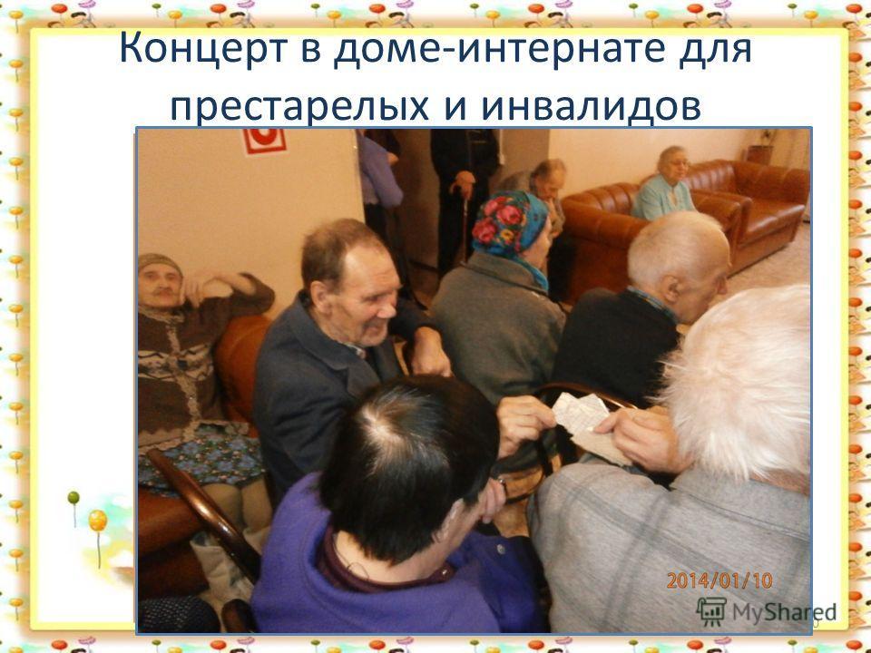 Дом-интернат для престарелых и инвалидов в деревне Жерехово 9 Неожиданное продолжение…