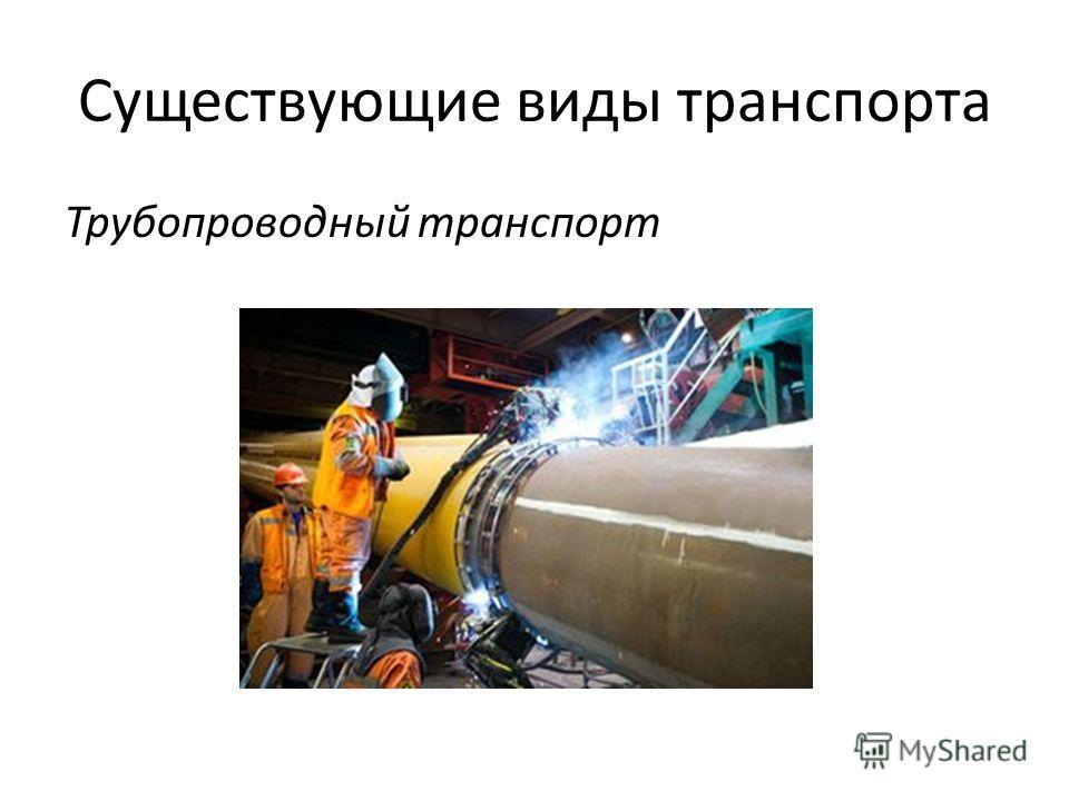 Существующие виды транспорта Трубопроводный транспорт