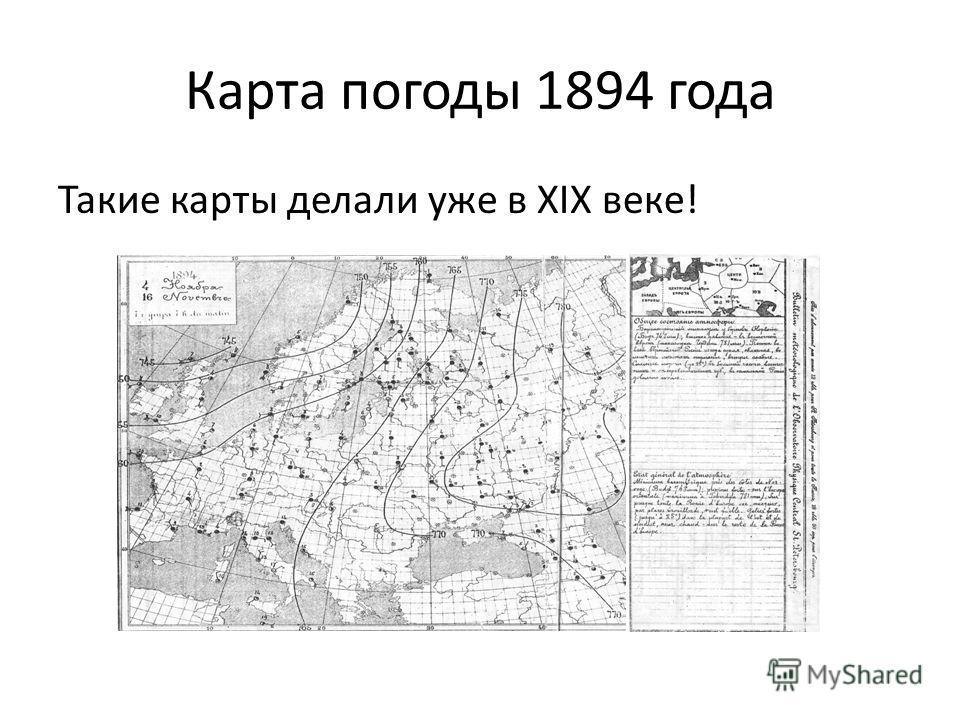 Карта погоды 1894 года Такие карты делали уже в XIX веке!