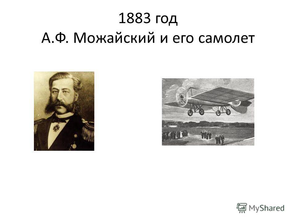 1883 год А.Ф. Можайский и его самолет