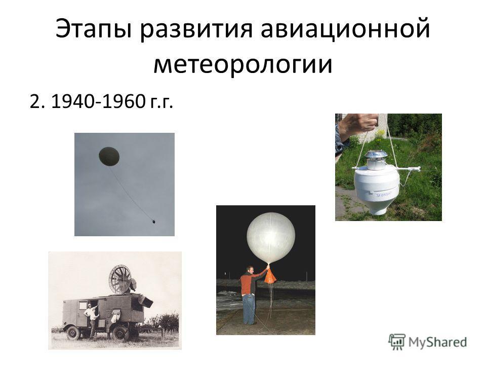 Этапы развития авиационной метеорологии 2. 1940-1960 г.г.