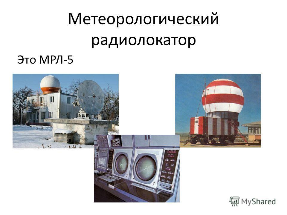 Метеорологический радиолокатор Это МРЛ-5