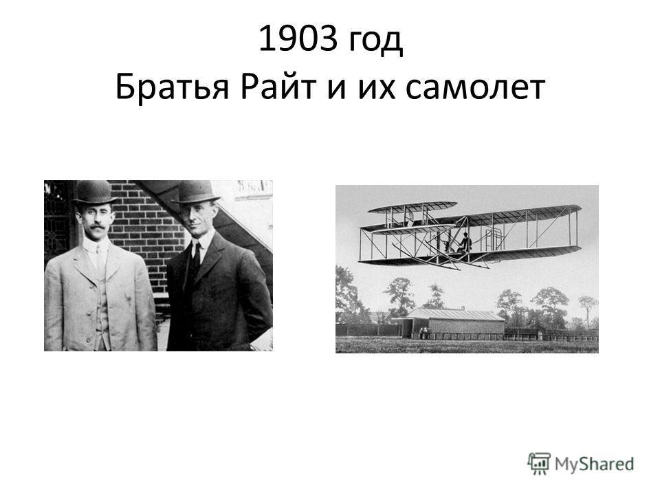 1903 год Братья Райт и их самолет