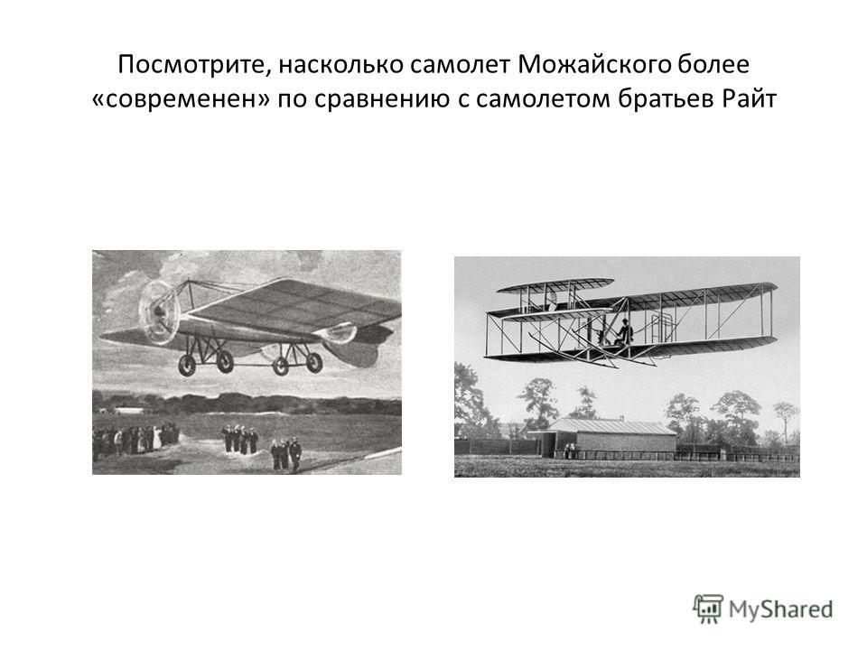 Посмотрите, насколько самолет Можайского более «современен» по сравнению с самолетом братьев Райт
