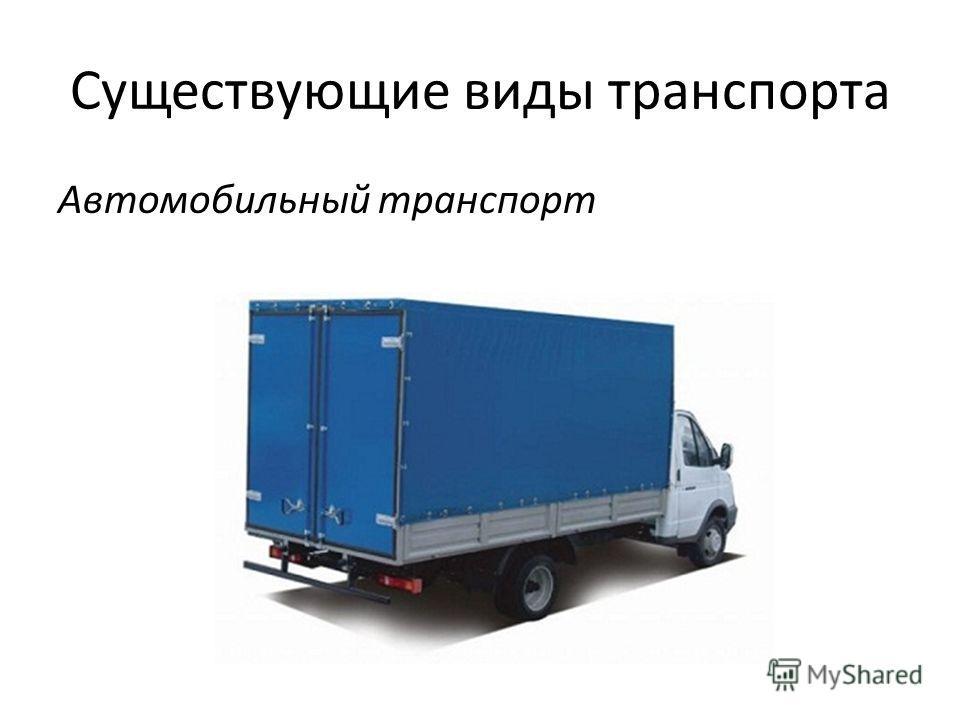 Существующие виды транспорта Автомобильный транспорт