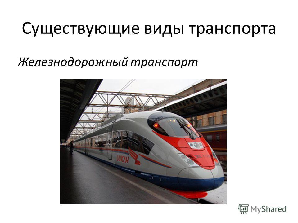 Существующие виды транспорта Железнодорожный транспорт