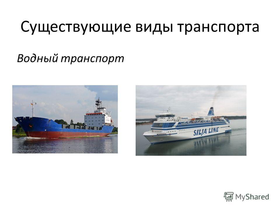 Существующие виды транспорта Водный транспорт
