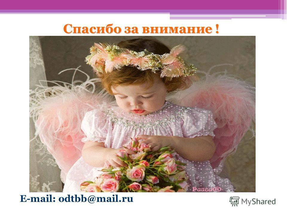 Спасибо за внимание ! E-mail: odtbb@mail.ru
