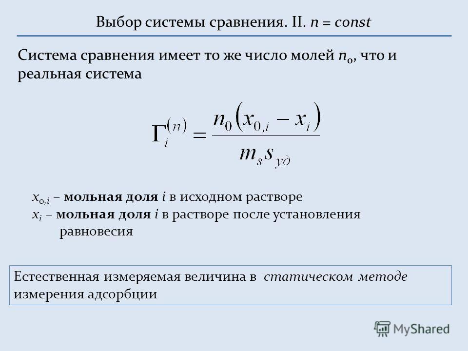 Выбор системы сравнения. II. n = const Естественная измеряемая величина в статическом методе измерения адсорбции Система сравнения имеет то же число молей n 0, что и реальная система x 0,i – мольная доля i в исходном растворе x i – мольная доля i в р