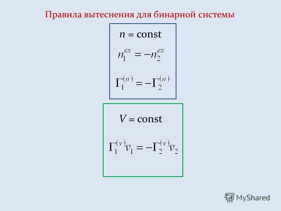 Правилa вытеснения для бинарной системы n = const V = const