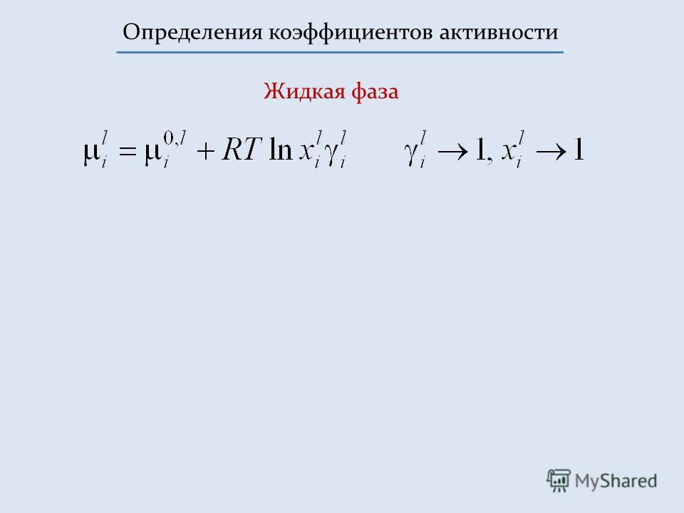 Определения коэффициентов активности Жидкая фаза