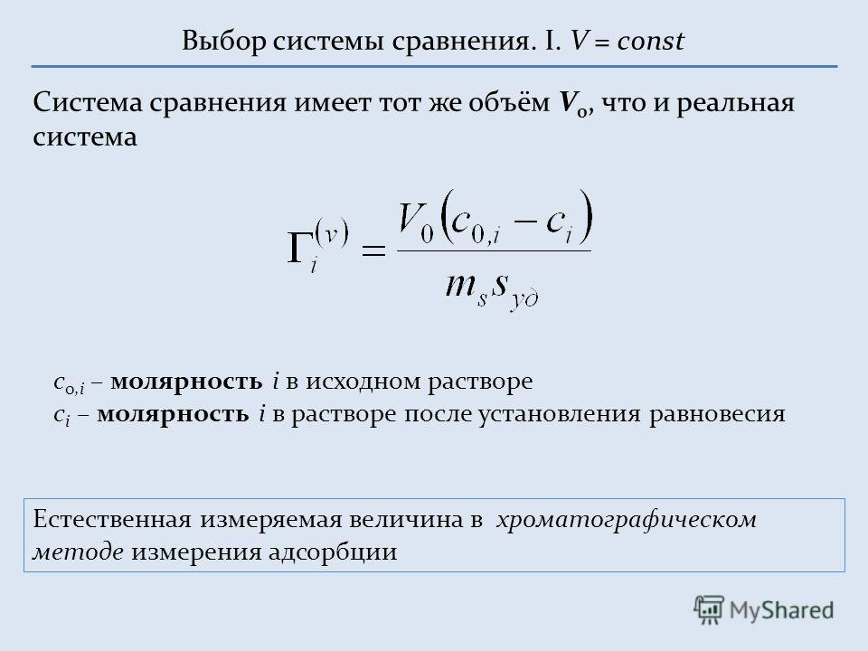 Выбор системы сравнения. I. V = const Естественная измеряемая величина в хроматографическом методе измерения адсорбции Система сравнения имеет тот же объём V 0, что и реальная система с 0,i – молярность i в исходном растворе с i – молярность i в раст