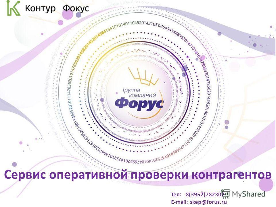 Сервис оперативной проверки контрагентов Тел: 8(3952)782302 E-mail: skep@forus.ru