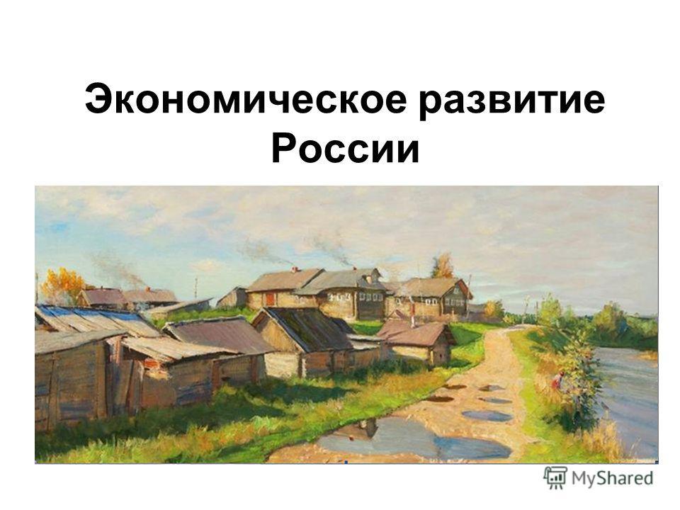 Экономическое развитие россии
