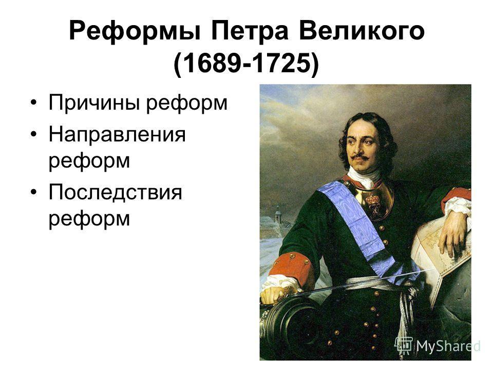 Реформы Петра Великого (1689-1725) Причины реформ Направления реформ Последствия реформ