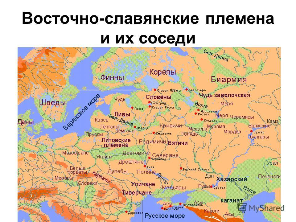 Восточно-славянские племена и их соседи