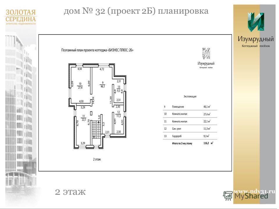 дом 32 (проект 2Б) планировка 2 этаж