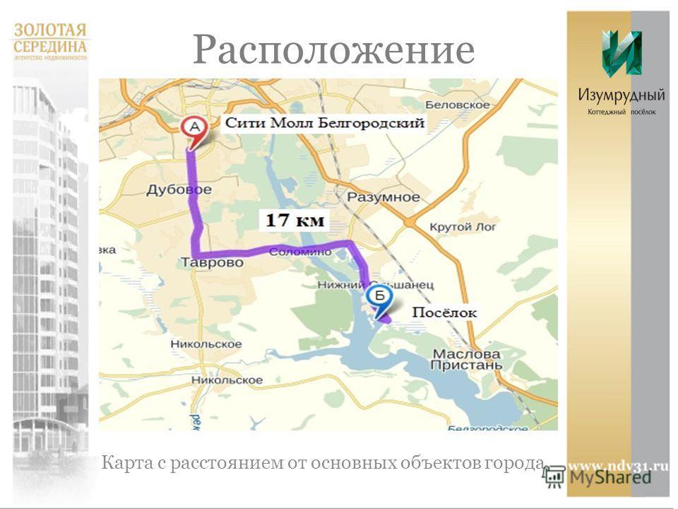Расположение Карта с расстоянием от основных объектов города