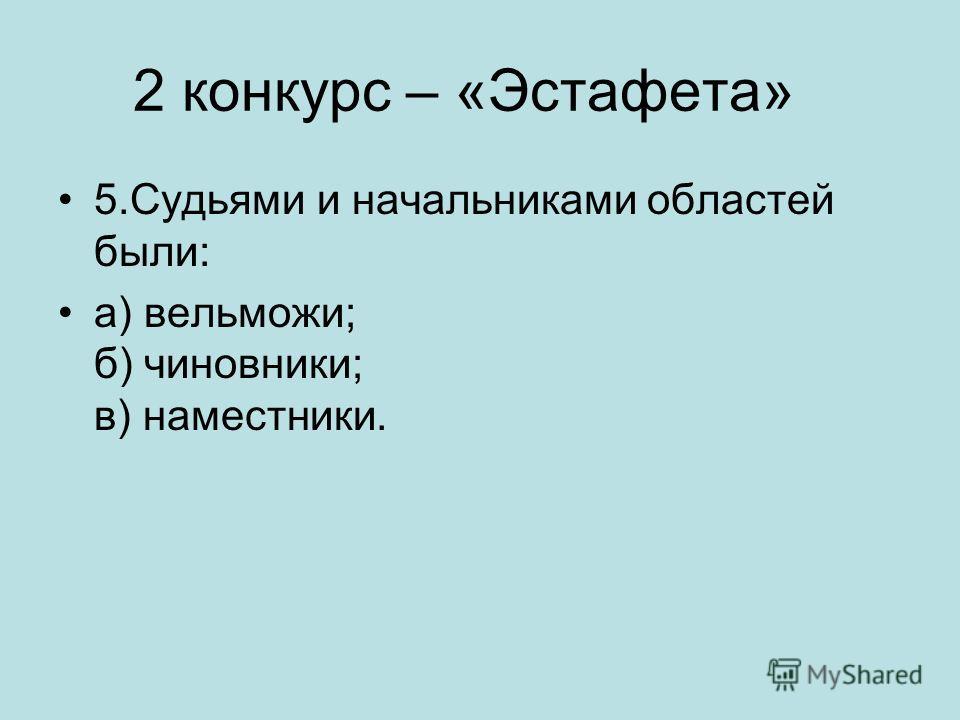 2 конкурс – «Эстафета» 5.Судьями и начальниками областей были: а) вельможи; б) чиновники; в) наместники.