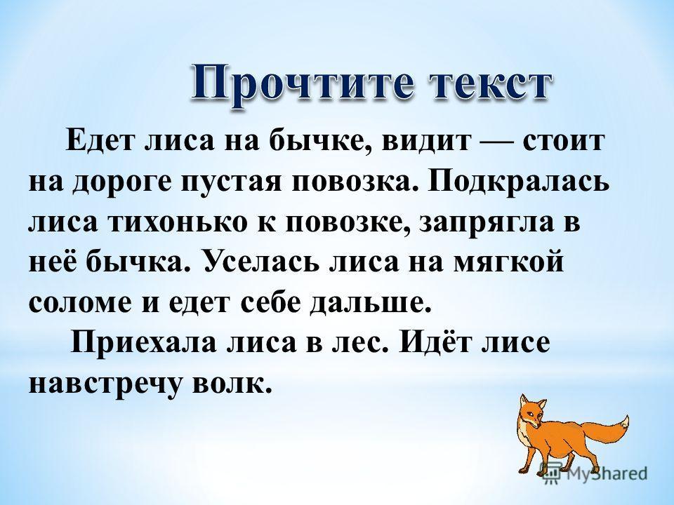 Едет лиса на бычке, видит стоит на дороге пустая повозка. Подкралась лиса тихонько к повозке, запрягла в неё бычка. Уселась лиса на мягкой соломе и едет себе дальше. Приехала лиса в лес. Идёт лисе навстречу волк.