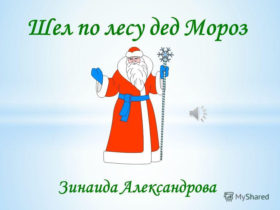 Шел по лесу дед Мороз Зинаида Александрова