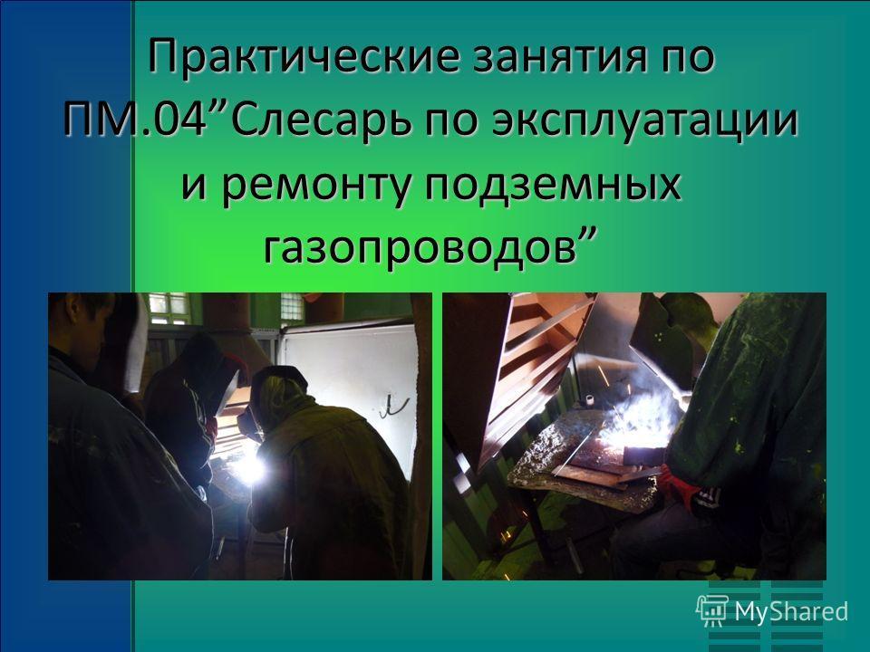 Практические занятия по ПМ.04Слесарь по эксплуатации и ремонту подземных газопроводов