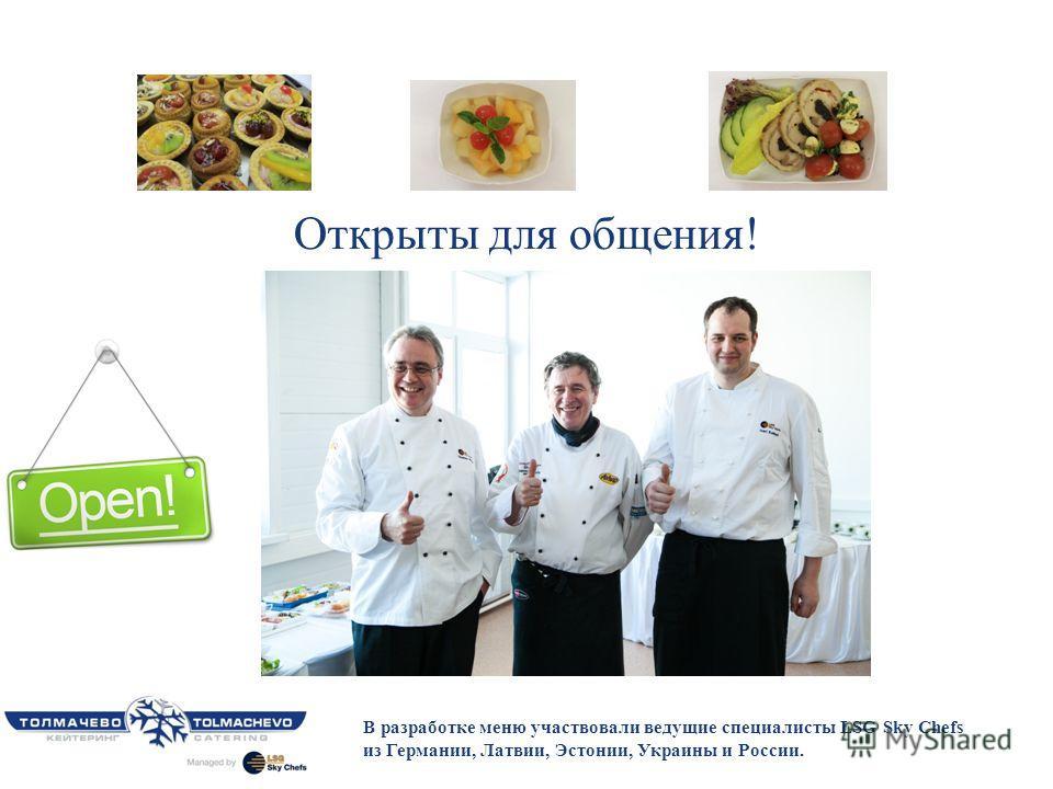 Открыты для общения! В разработке меню участвовали ведущие специалисты LSG Sky Chefs из Германии, Латвии, Эстонии, Украины и России.