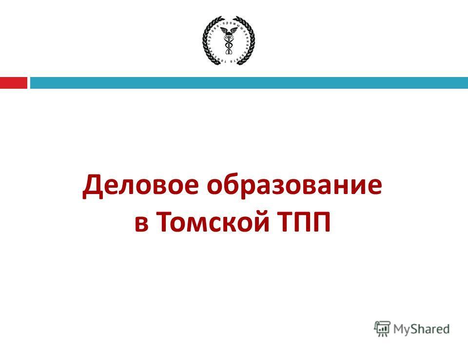 Деловое образование в Томской ТПП