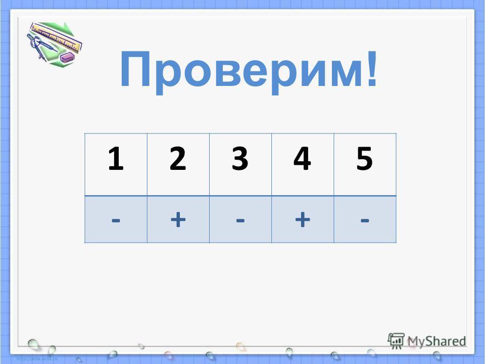 12345 -+-+- Проверим!