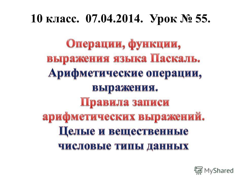 10 класс. 07.04.2014. Урок 55.