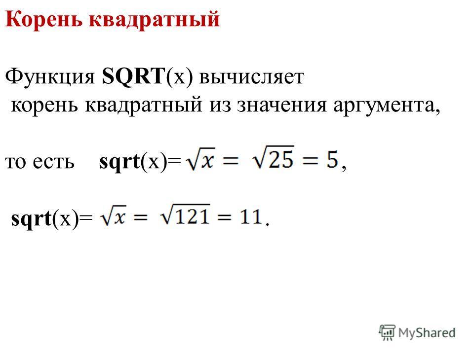 Корень квадратный Функция SQRT(x) вычисляет корень квадратный из значения аргумента, то есть sqrt(x)=, sqrt(x)=.