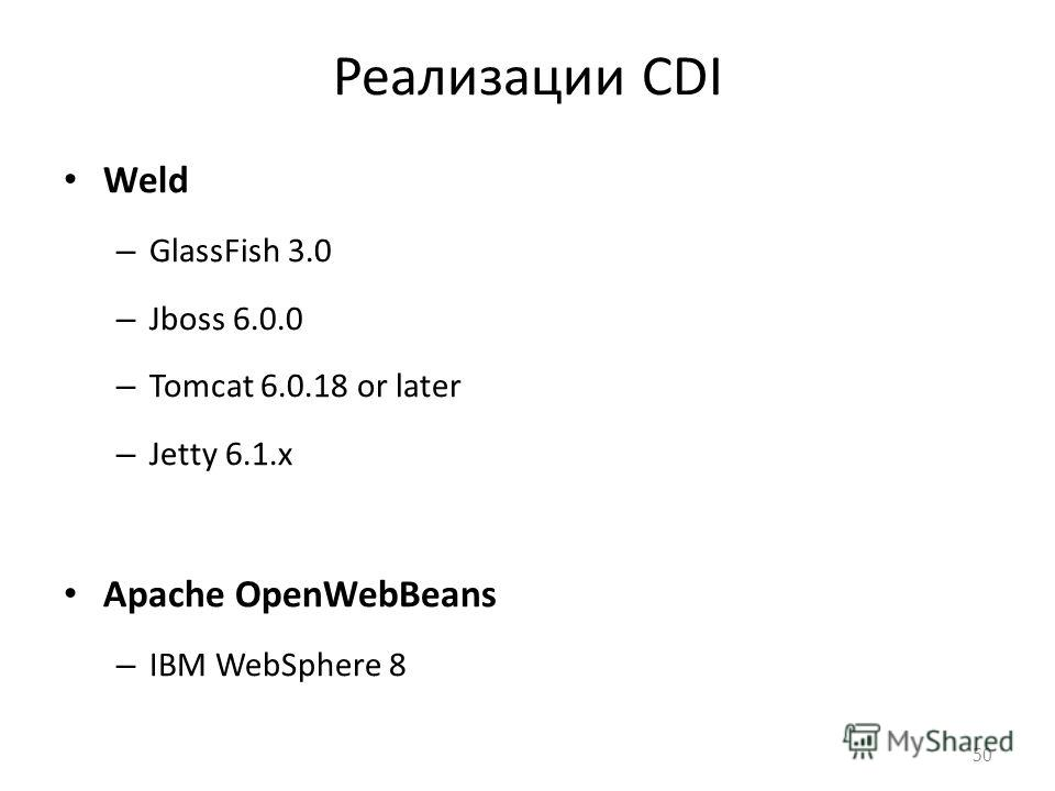 Реализации CDI Weld – GlassFish 3.0 – Jboss 6.0.0 – Tomcat 6.0.18 or later – Jetty 6.1.x Apache OpenWebBeans – IBM WebSphere 8 50
