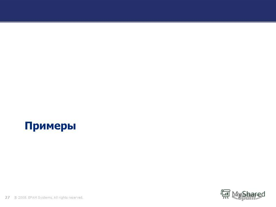 ® 2008. EPAM Systems. All rights reserved. CDI BY EXAMPLES Примеры 27