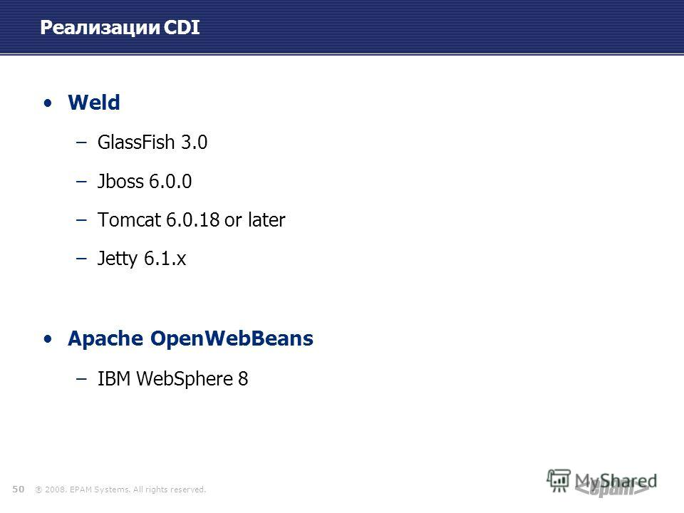 ® 2008. EPAM Systems. All rights reserved. Реализации CDI Weld –GlassFish 3.0 –Jboss 6.0.0 –Tomcat 6.0.18 or later –Jetty 6.1.x Apache OpenWebBeans –IBM WebSphere 8 50