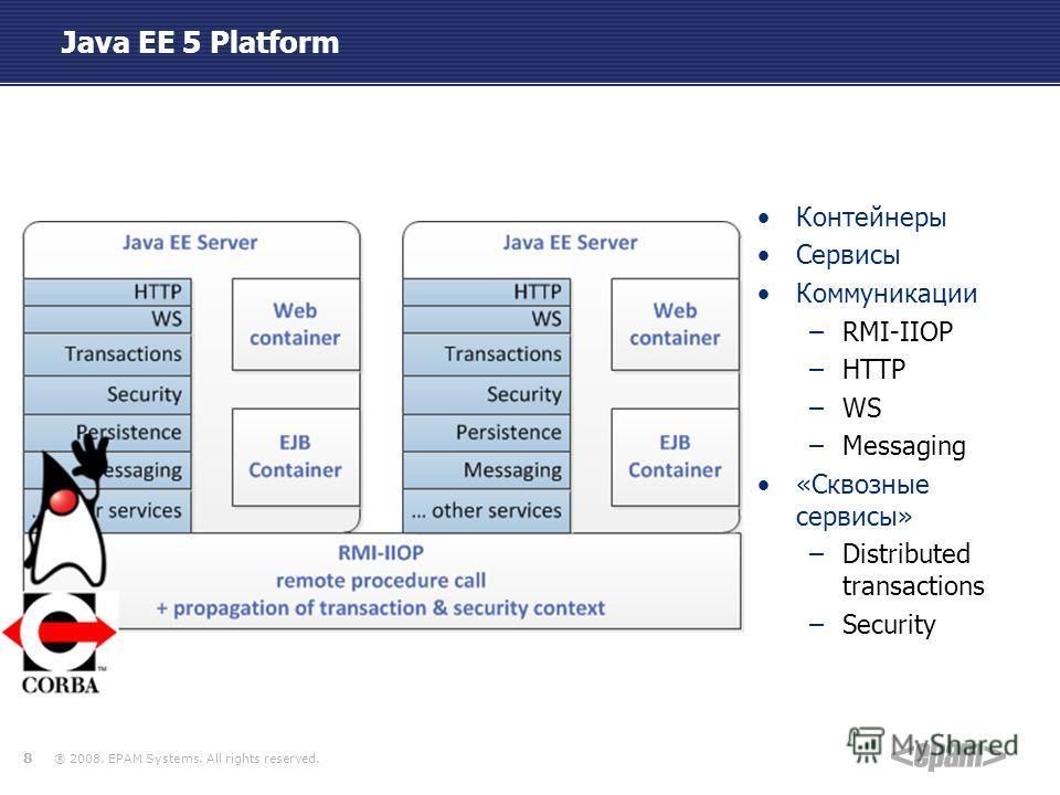 ® 2008. EPAM Systems. All rights reserved. Java EE 5 Platform Контейнеры Сервисы Коммуникации –RMI-IIOP –HTTP –WS –Messaging «Сквозные сервисы» –Distributed transactions –Security 8