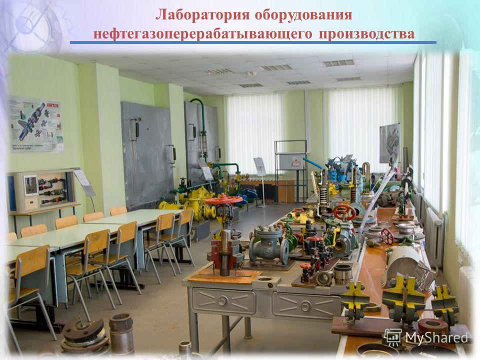 Лаборатория оборудования нефтегазоперерабатывающего производства
