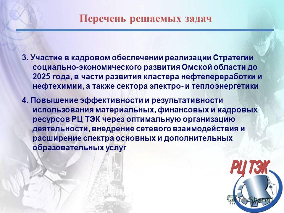 3. Участие в кадровом обеспечении реализации Стратегии социально-экономического развития Омской области до 2025 года, в части развития кластера нефтепереработки и нефтехимии, а также сектора электро- и теплоэнергетики 4. Повышение эффективности и рез