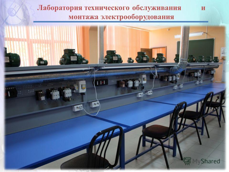 Лаборатория технического обслуживания и монтажа электрооборудования