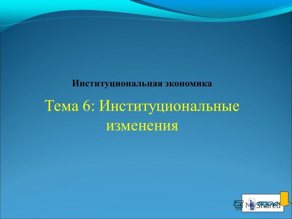 Тема 6: Институциональные изменения
