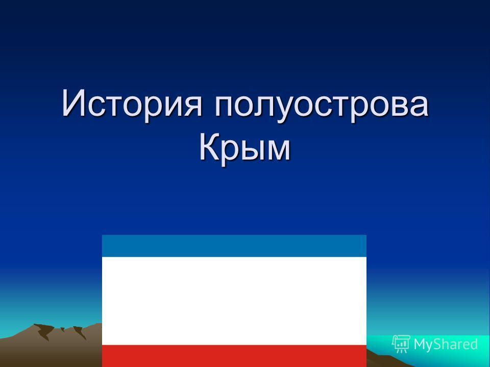 История полуострова Крым