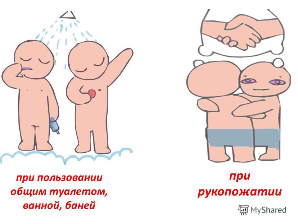 при пользовании общим туалетом, ванной, баней при рукопожатии