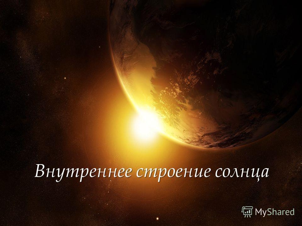 { Внутреннее строение солнца