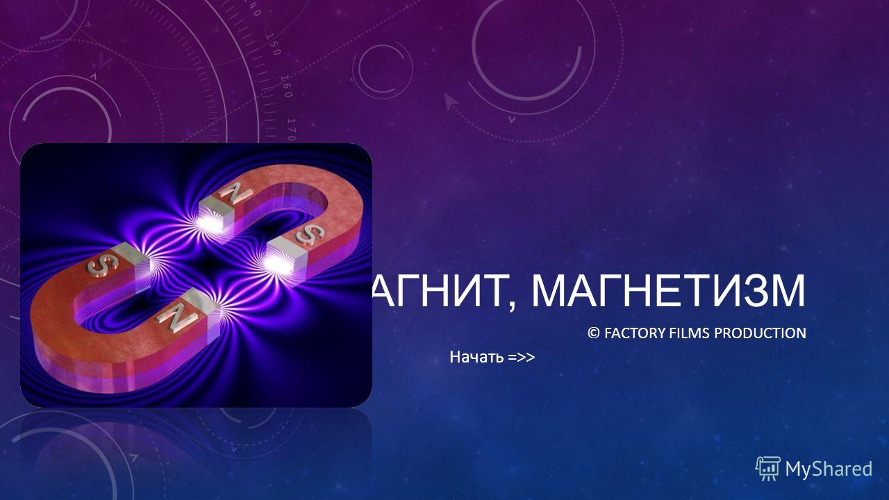 МАГНИТ, МАГНЕТИЗМ © FACTORY FILMS PRODUCTION Начать =>>