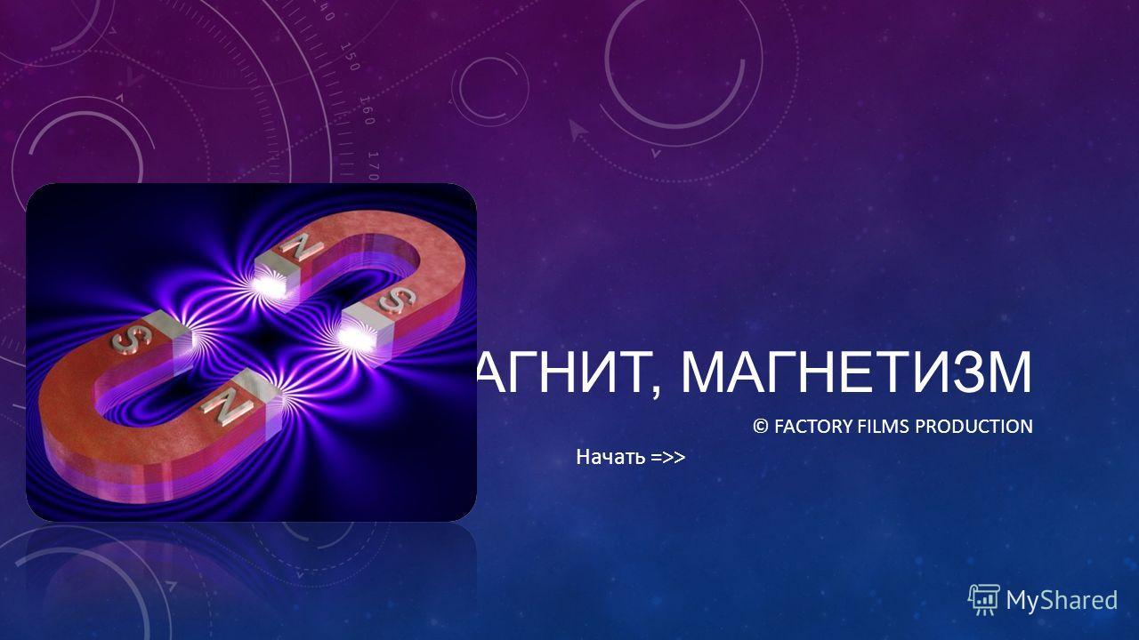 МАГНИТ, МАГНЕТИЗМ © FACTORY FILMS PRODUCTION Начать =>>